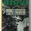 สารคดี ฉบับ 50 ปี สงครามโลกครั้งที่ 2