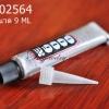 กาว E6000 หลอดเล็ก 9 ML (1หลอด)