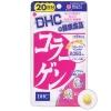 DHC Collagen (DHC คอลลาเจน) สำหรับทาน 20 วัน สูตรใหม่!!! 2050mg เพื่อผิวเนียน ใส เต่งตึง