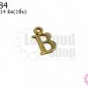 จี้ทองเหลือง ตัวอักษร B 8X14 มิล(1ชิ้น)