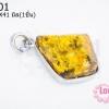 จี้หินอำพัน สีเหลือง 27X41มิล(1ชิ้น)
