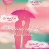 ฝัน รัก นักเขียน (Seasons of Love) ของ ไพฑูรย์รัมภา,เจติยา,ชาร์ล็อตต์