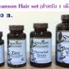 ชุดบำรุงเส้นผมให้แข็งแรง สวยงาม ลดการหลุดร่วง จาก USA (สำหรับ 1 เดือน) Swanson Hair set