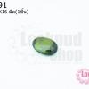 เพชรพญานาคหรือมณีใต้น้ำ ไม่มีรู รีหลังเต๋า สีเขียวขี้ม้า 12X16มิล(1ชิ้น)