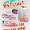 Vistra Collagen 10000 mg รสส้ม ซื้อ 1 กล่องแถม 1 ซอง