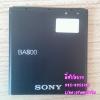 แบตเตอรี่ โซนี่ Xperia S/LT26i(BA800)