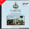 CD ยามเย็น Love at Sundown - Billy Pierce Quintet ,BSO , Micheal Rendish Conductor