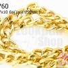 โซ่ห่วง สีทอง (เจียร) พลาสติก 7X10มิล (1หลา/90ซม.)