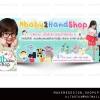 ผลงานออกแบบFan Page | Facebook (แฟนเพจ)//M baby 2 Hand Shop//สนใจ ออกแบบแฟนเพจราคาถูกติดต่อ 085-022-4266