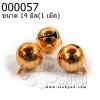 ลูกปัดกระดิ่งพม่า สีทองแดง 14 มิล (1ชิ้น)