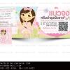 ผลงานออกแบบFan Page สวยๆ| Facebook (แฟนเพจ)/// ร้าน แบ๊วจุง //สนใจ ตกแต่งFanpage,รับทำFanpage,ออกแบบFanpage,รับแต่งแฟนเพจราคาถูก ติดต่อ 085-022-4266