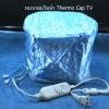 หมวกอบไอน้ำ Thermo Cap TV