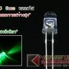 "LED 5mm สีเขียว ""หลอดใส"" (100pcs)"