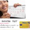 Check Tru : LH Ovulation test ชุดตรวจสอบหาระยะเวลาตกไข่