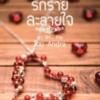 รักร้ายละลายใจ ชุด รัก...ร้าย ของ Andra