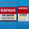 ขายมัลติมิเตอร์ Sanwa YX-361TR Japan