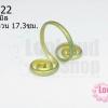 โครงแหวน ทองเหลือง ก้นหอยกลม ไซส์แหวน 17.3ซม./เบอร์ 54 ความกว้างของก้นหอย 14X31มิล(1 วง)