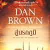 สู่นรกภูมิ (Inferno) ของ แดน บราวน์ (Dan Brown)