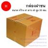 กล่องไปรษณีย์ฝาชน เบอร์ H ขนาด 41x45x35 เซนติเมตร