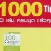 1000 Tips Series อยากโครตเซียนเทคโนโลยี ต้องอ่าน!!