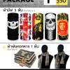 Pack P: ผ้าบัฟ 5 + ผ้าพันคอทหาร1