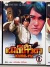 คนเล็กหมัดเทวดา Kung Fu