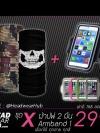 Pack X : ผ้าบัฟ 2 + Armband สายรัดแขนใส่มือถือ