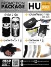 Pack HU : ผ้าบัฟ 2 + ปลอกแขน + ถุงมือครึ่งนิ้ว + แว่นตากันแดด GS Set