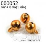ลูกปัดกระดิ่งพม่า สีทองแดง 8 มิล 1 เม็ด