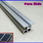 รางยึดแผงโซล่าเซลล์ solar Alu Standard Rail 4.2m อุปกรณ์ติดตั้งแผงโซล่าเซลล์ ผลิตจากอลูมิเนียมอัลลอยคุณภาพดี รางยาว 4.2เมตร จำนวน20เส้น