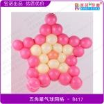 กรอบตาข่ายใส่ลูกโป่งทรงดาว - Balloon Grid Mesh Star Balloon