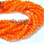 คริสตัลจีน สีส้ม ทรงซาลาเปา ขนาด 6 มิล ลดราคาเหลือเส้นละ 80 บาท จากปกติเส้นละ 150 บาท ยาว 18.5 นิ้ว มี 99 เม็ด