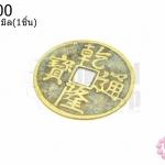 เหรียญจีน กลม สีทองเหลือง 60มิล(1ชิ้น)