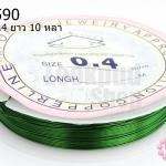 ลวดดัด สีเขียว เบอร์ 0.4 ยาว 10 หลา(1ม้วน)