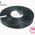 ริบบิ้นผ้าซาติน สีดำ 13มิล(1ม้วน)