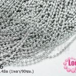 โซ่ไข่ปลา สีโรเดียม 2.4มิล (1หลา/90ซม.)