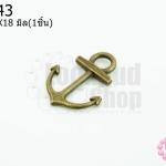 จี้ทองเหลือง สมอเรือ 14x18มิล(1ชิ้น)
