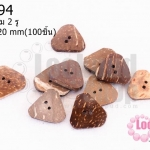 กระดุมกะลา สามเหลี่ยม 2รู 22X20มิล(100ชิ้น)