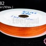เชือกหางหนู สีส้ม 3มิล(1หลา/90ซม.)