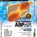การพัฒนา Web Application ด้วย ASP.net 3
