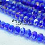 คริสตัลจีนสีน้ำเงิน ทรงซาลาเปา 12 มิล จากปกติเส้นละ 250 บาท ลดเหลือเส้นละ 200 บาท จำนวน 72 เม็ด