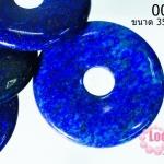 จี้ หินลาพิส โดนัท 35มิล (1ชิ้น)
