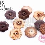 กระดุมกะลา ดอกไม้เงา 2รู 24มิล(100ชิ้น)