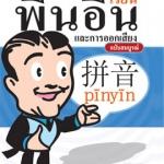 เรียนพินอินและการออกเสียง (ฉบับสมบูรณ์)
