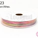 เชือกหางหนู สีรุ้ง 3มิล(1หลา/90ซม.)