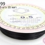 ลวดดัด สีดำ เบอร์ 0.5 ยาว 10 หลา(1ม้วน)