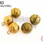 กระดิ่งพม่า ทองเหลือง ปากกลม 10มิล(10ชิ้น)