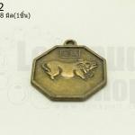 เหรียญจีน สิบสองนักษัตร ปีกุน 25X28มิล(1ชิ้น)