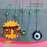 DiY idea 8 : ม่านลูกปัดดวงตาเทพเจ้า Evil Eye Beaded Curtain