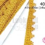 ริบบิ้นดิ้นทอง กว้าง 20มิล (1พับ/18หลา)